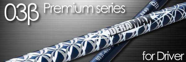 DeraMax 03β Premium Series ก้านพรีเมียมตีไกล รุ่นใหม่ล่าสุด